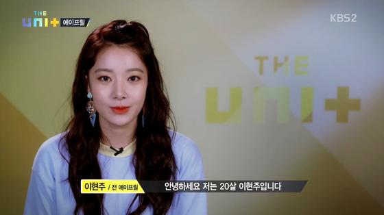 '에이프릴 전 멤버 이현주'