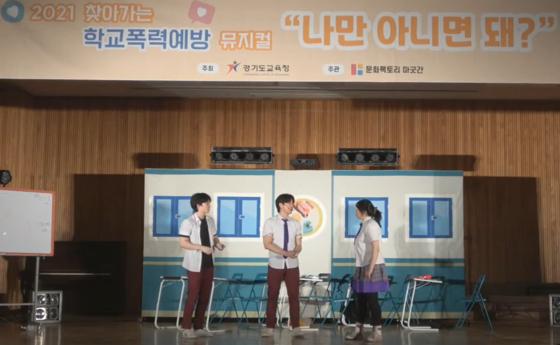 학교폭력 예방 뮤지컬 '나만 아니면 돼?' 공연 장면. 사진 문화팩토리 마굿간