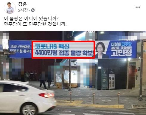 김웅 국민의힘 의원이 18일 페이스북에 올린 글. 페이스북 캡처