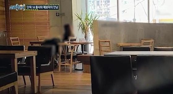 음란물 유포 혐의가 불거진 A중사가 피해자를 만나 무릎 꿇는 모습. 사진 MBC '실화탐사대'