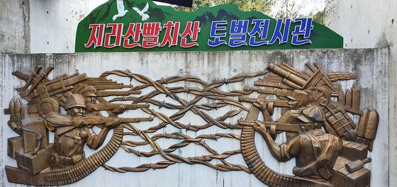 경남 산청군 중산리 '지리산 빨치산 토벌 전시관' 입구에 설치된 조형물은 남북의 유혈 충돌을 표현했다.