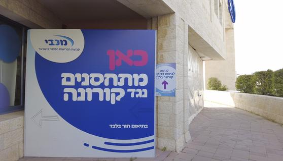 19일(현지시간) 오전 이스라엘 피스갓 쩨에브 마카비 코로나19 접종센터 외부진료소가 문을 닫으며 텅비어 있다. 사진 현지교민 이강근
