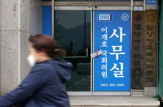 폐쇄된 이개호 의원 담양사무소. 연합뉴스