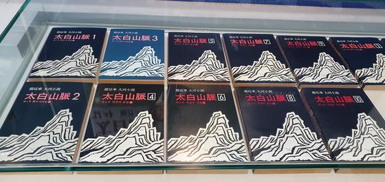 조정래 대하 소설 '태백산맥'은 1983년에 시작해 1989년에 전 10권을 완간했다.