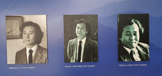 전남 보성군 벌교읍 '태백산맥 문학관' 내부에 전시된 '태백산맥'의 작가 조정래 얼굴 사진들.