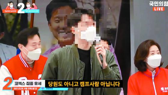 오세훈 후보의 선거 유세에 참여한 20대 남성. [유튜브 캡처]