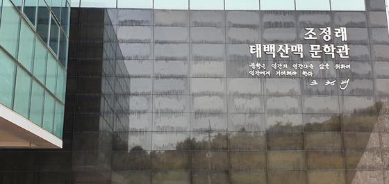전남 보성군 벌교읍에 2008년 개관한 조정래 작가 관련 '태백산맥 문학관'. 벌교는 소설의 주요 무대다.
