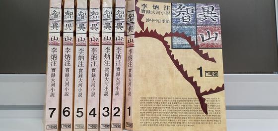 이병주 대하 소설 '지리산'은 1972년에 시작해 1985년에 전 7권을 완간했다.