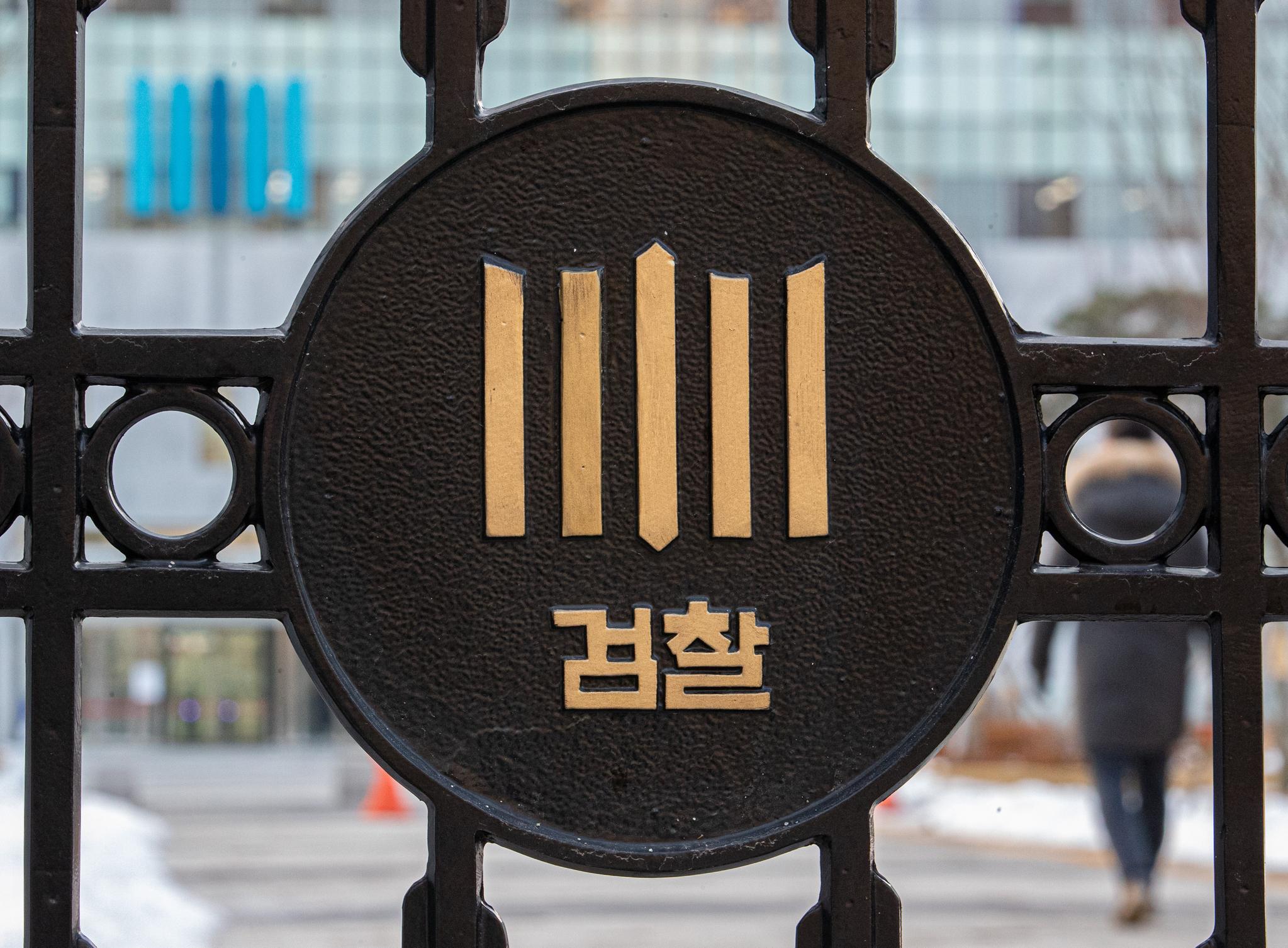 경기도 수원시 수원지방검찰청 전경. 뉴스1