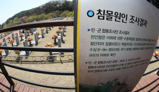 """대전국립현충원 천안함 46용사 묘역 앞에는 """"천안함은 (북한군) 어뢰에 의한 수중폭발로 발생한 충격파와 버블효과에 의해 절단돼 침몰됐다""""는 민군합동조사단의 침몰원인 조사결과가 적힌 안내판이 설치돼 있다. 대통령 직속 군사망사고 진상규명위원회는 이같은 정부 입장이 단 한번도 바뀌지 않았는 데도 불구하고 '천안함 재조사'를 결정하면서 신상철씨가 주장한 '좌초설'을 """"과학적으로 검증하고 조사하겠다""""는 조사계획을 세운 것으로 18일 밝혀졌다. [뉴스1]"""