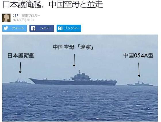 중국 항공모함 랴오닝함이 이달 초 필리핀 해역에서 훈련 중 미 해군함정 머스틴함 외에 일본 호위함으로부터도 감시받는 사진이 등장했다. 사진 왼쪽이 일본 호위함, 가운데가 랴오닝함, 오른쪽은 중국 054A형 전함. [사진=자유시보 캡처]