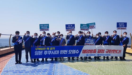 충청권 수협협의회는 19일 보령시 대천어항 위판장에서 후쿠시마 원전 오염수 방출을 결정한 일본 정부를 규탄하는 성명서를 발표했다. [사진 충청권 수협협의회]