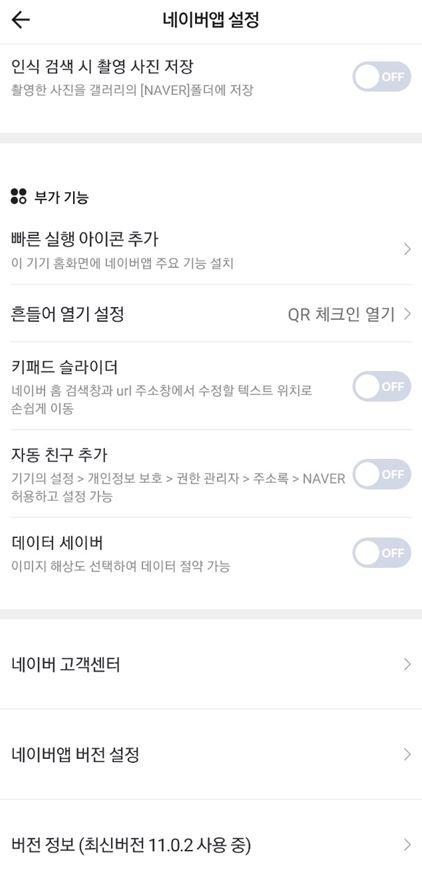 네이버 앱 흔들어 열기 기능 설정 화면. IS포토