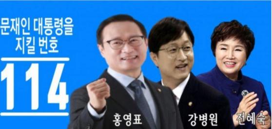 일부 반(反)이재명 성향 극렬 권리당원들이 당원 게시판에 올린 114 투표 캠페인 홍보 이미지. 더불어민주당 홈페이지 캡처