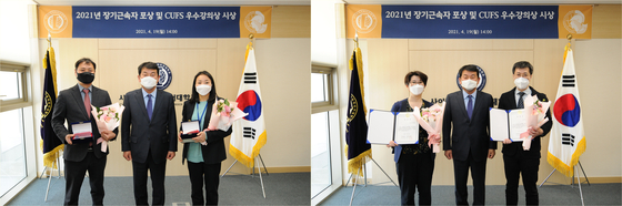 사이버한국외대, CUFS 우수강의상·장기근속자 포상 시상식 개최