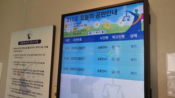 월성 원전 자료를 삭제한 혐의로 기소된 산업통상자원부 공무원 3명에 대한 2차 공판이 20일 대전지법에서 열리고 있다. 신진호 기자