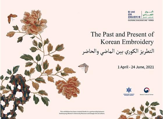 숙명여대 박물관, 주아랍에미리트 한국문화원과 온라인 전시회 '한국의 자수, 어제와 오늘' 개최