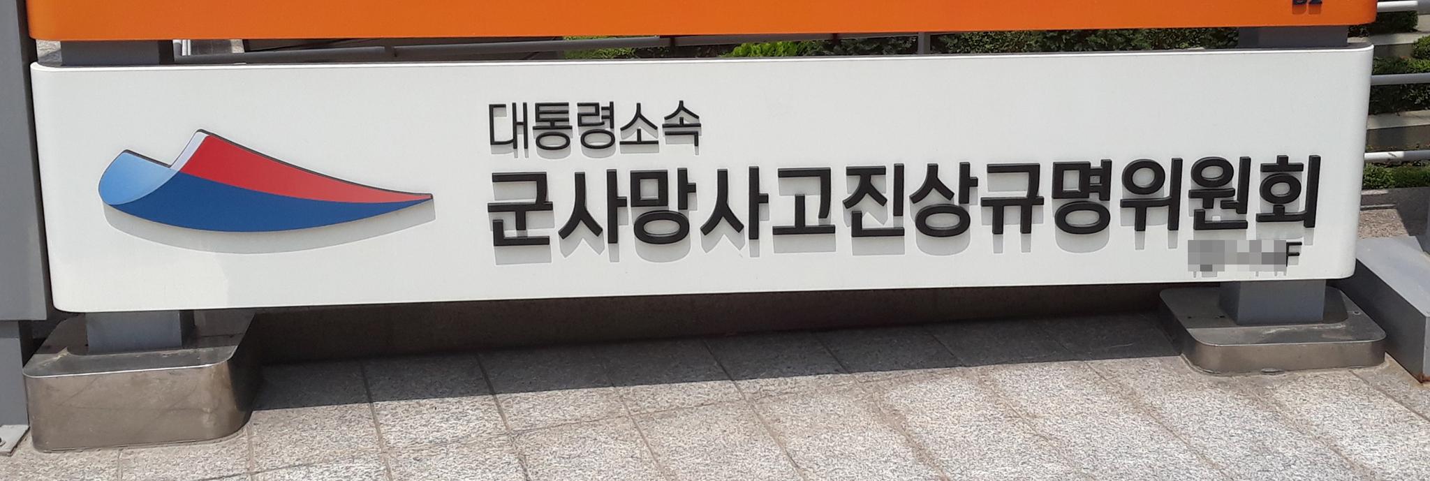 대통령 소속 군사망사고진상규명위원회. 연합뉴스