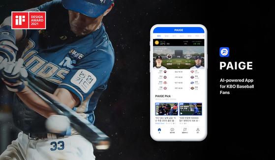 엔씨소프트 AI 야구앱 '페이지'.