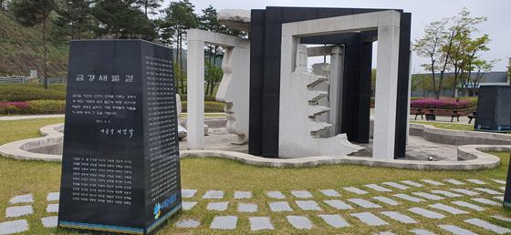 부여 백제보에 설치된 4대강 공사 기념 조형물에 이명박 전 대통령의 서명이 새겨져 있다.