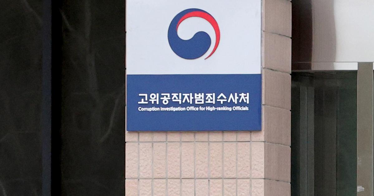 정부과천청사 고위공직자범죄수사처 건물 입구 앞. 연합뉴스