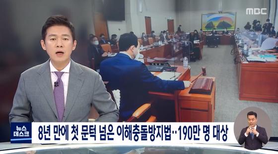 〈이미지 출처 = MBC뉴스〉