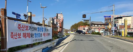 지난 15일 전남 영산포 홍어거리에 영산강 죽산보 해체를 반대하는 플래카드가 걸려있다.
