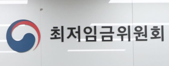 최저임금위원회. 연합뉴스