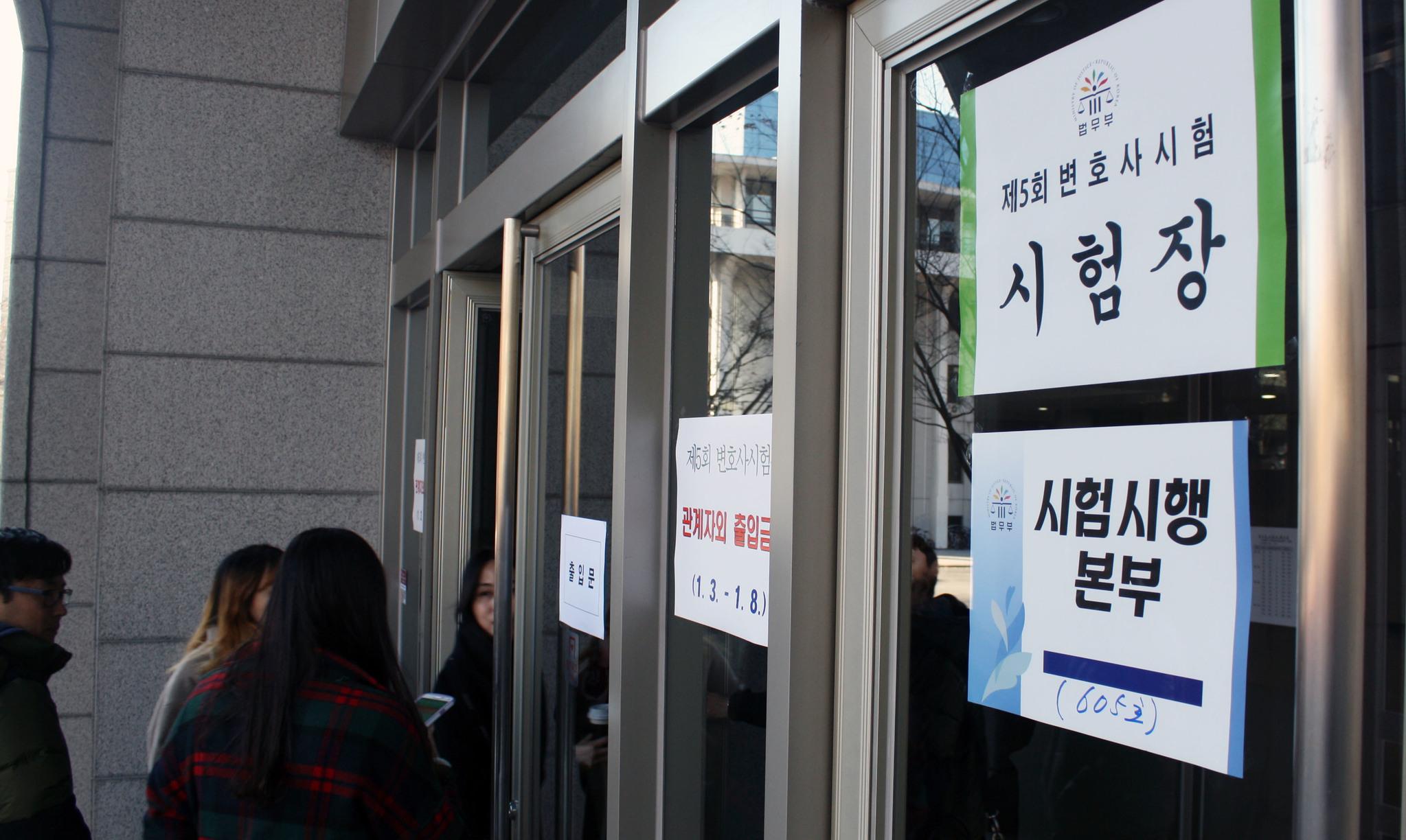 제 5회 변호사 시험장 모습. 중앙포토