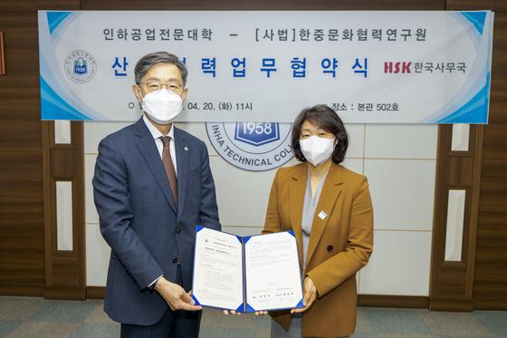 인하공전, (사법)한중문화협력연구원과 산학협력 협약 체결