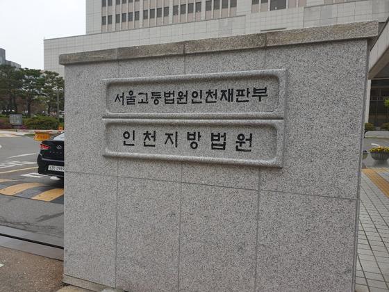 인천지방법원 전경 자료사진. 중앙포토