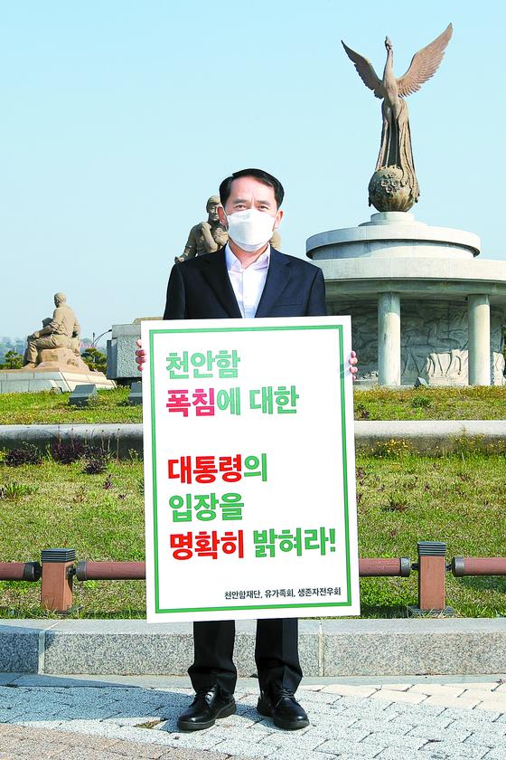 최원일 천암함 함장이 20일 오전 청와대에서 1인 시위를 하고 있다. 장진영 기자