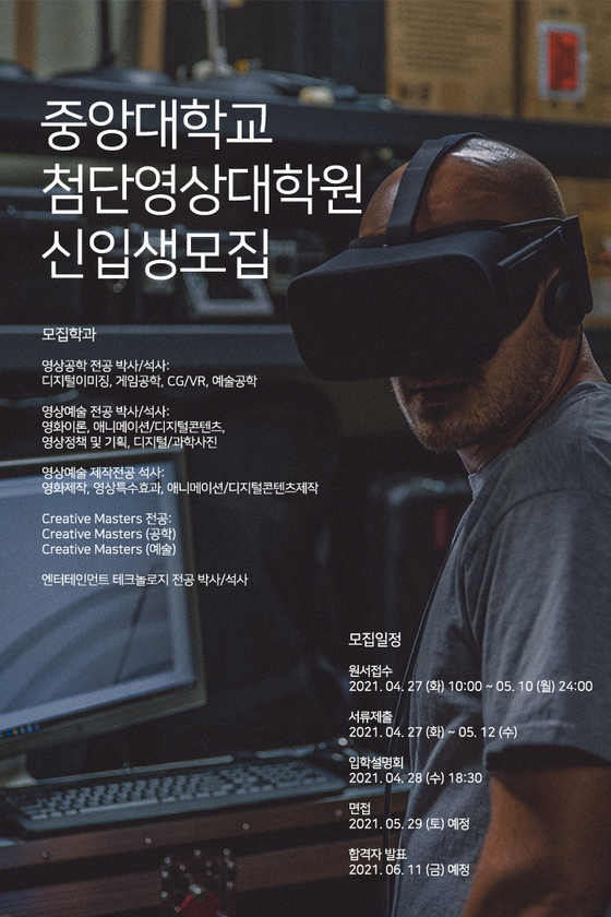 중앙대 첨단영상대학원, 2021학년도 후반기 신입생 27일부터 모집