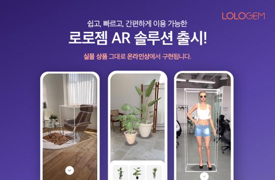 〈로로젬의 증강현실(AR) 기술로 의자 배치(왼쪽), 화분 및 식물 배치(가운데), 의류 가상 착용(오른쪽)하는 모습.  로로젬 제공〉