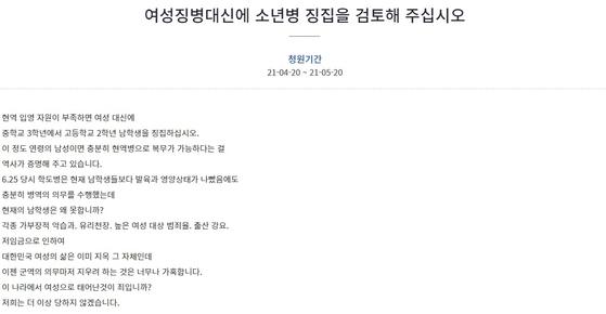 소년병 징집 관련 국민청원 글 캡처