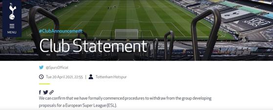 유럽 수퍼리그 탈퇴를 선언한 토트넘 홋스퍼 홈페이지. [사진 토트넘 홈페이지]
