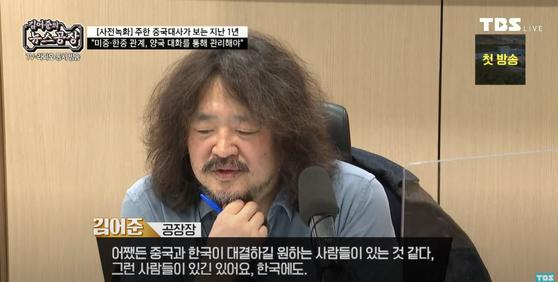 싱하이밍 주한 중국 대사가 21일 오전 김어준의 뉴스공장에 출연해 인터뷰를 하고 있다. [유튜브 캡처]