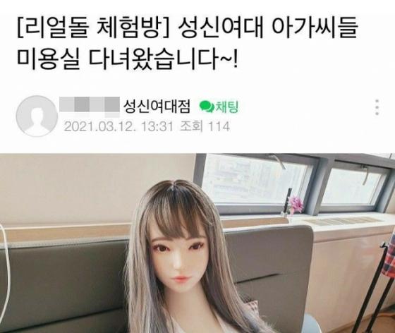 """""""성신여대 아가씨들 미용실 다녀왔다""""…리얼돌 체험방 홍보..."""