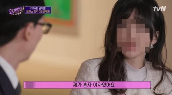 생전 예능프로그램에 출연했던 7급 공무원 A씨. 사진 tvN '유퀴즈'