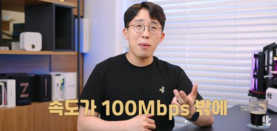 '잇섭'발 10기가 인터넷 논란에…정부 실태 점검 나선다