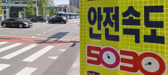 전국 도로의 제한 속도를 낮추는 '안전속도 5030' 시행 이틀째인 18일 오전 서울 종로구 종각사거리에 안전속도를 알리는 안내문이 붙어 있다. 연합뉴스