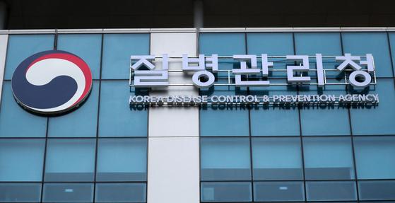 충북 청주시에 위치한 질병관리청. 연합뉴스