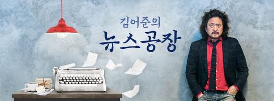 TBS의 간판 프로그램인 '김어준의 뉴스공장'. [홈페이지 캡쳐]