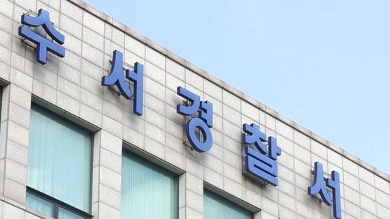 서울 수서경찰서 전경. 연합뉴스TV