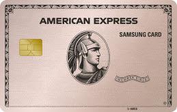 9월 30일까지 한정 판매되는 '아메리칸 엑스프레스 골드(로즈골드 에디션)'는 해외여행 및 여가 관련 다양한 프리미엄 혜택을 제공한다. '센츄리온 디자인'의 메탈 플레이트를 기본 적용했다.  [사진 삼성카드]
