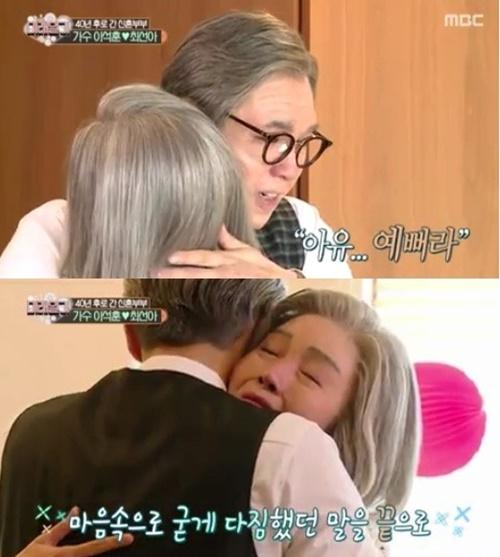노인으로 분장한 이석훈 씨와 최선아 씨 부부. [사진 MBC '미래일기']