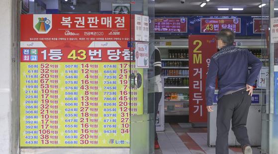 지난 13일 서울 노원구의 한 로또 판매점. 연합뉴스