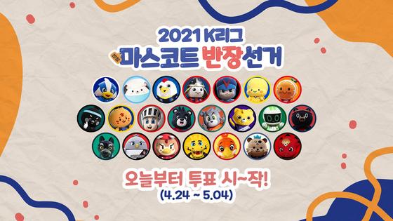 2021 K리그 마스코트 반장선거 투표 시작. 한국프로축구연맹 제공