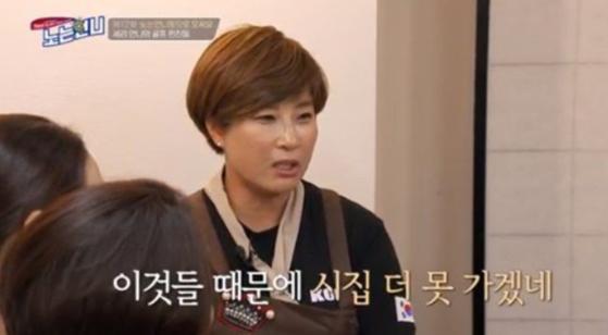 박세리가 출연한 프로그램 '노는 언니'의 한 장면. 인터넷 캡처.