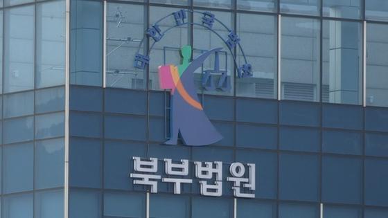 서울 북부지방법원. 사진 연합뉴스TV 캡처